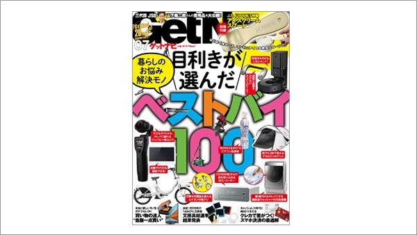 学研プラス「GetNavi 8月号」にグリーンパン新商品が紹介されました