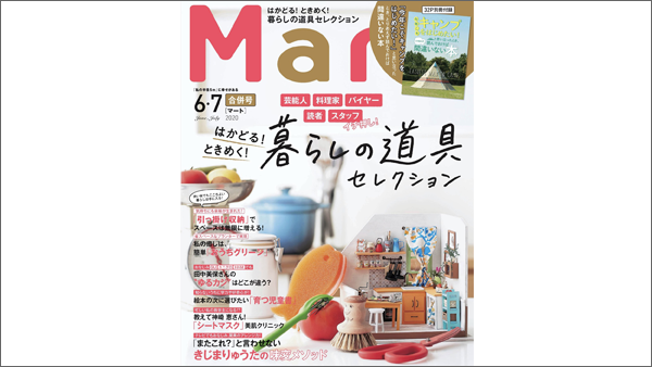 Mart6・7月合併号に弊社直輸入商品、オリジナル商品を多数掲載いただきました