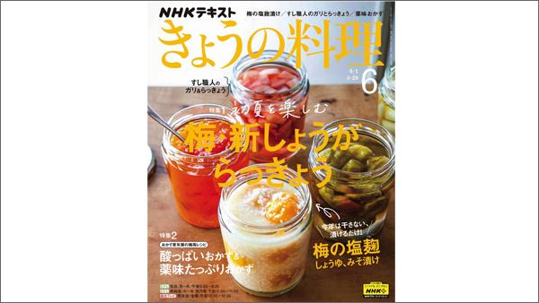 NHKきょうの料理6月号で365methods(サンロクゴ・メソッド)ホーローウェアをご紹介いただきました