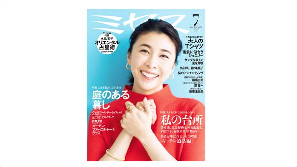 文化出版局「ミセス7月号」にOXO商品が紹介されました。