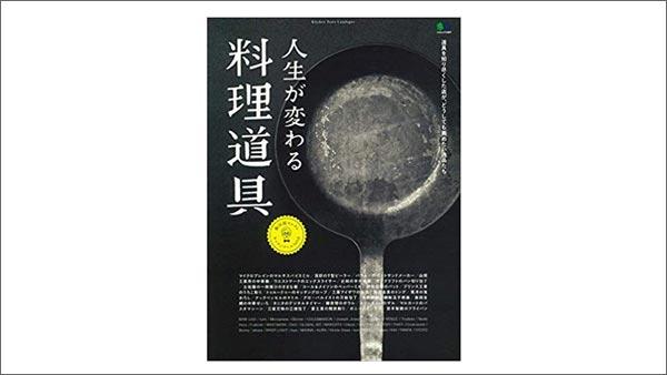 かっぱ橋「飯田屋」飯田結太さん監修「人生が変わる料理道具」