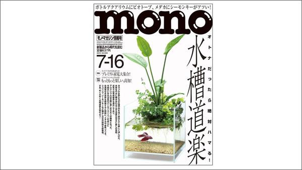 7/2発売monoマガジンにOXOエッグタイマーが紹介されました