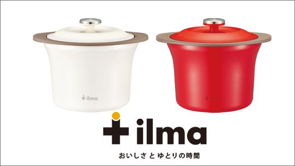 ilma (イルマ)リビングジャー(電子レンジ保温調理器)10/12発売!