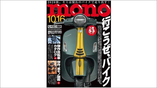モノ・マガジン(10月16日号)で2020年秋の新商品 365methods/レザーシュパットをご紹介いただきました。