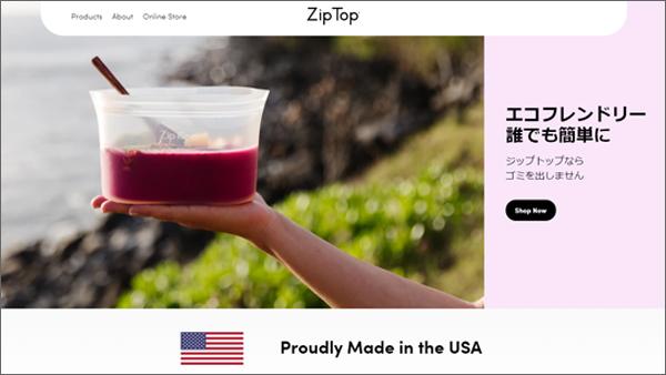 エコフレンドリーなシリコーン製バッグ「Zip Top」の公式ブランドサイトがリニューアルしました